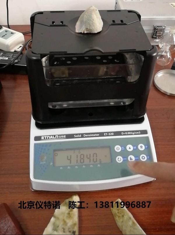 测岩石密度仪器