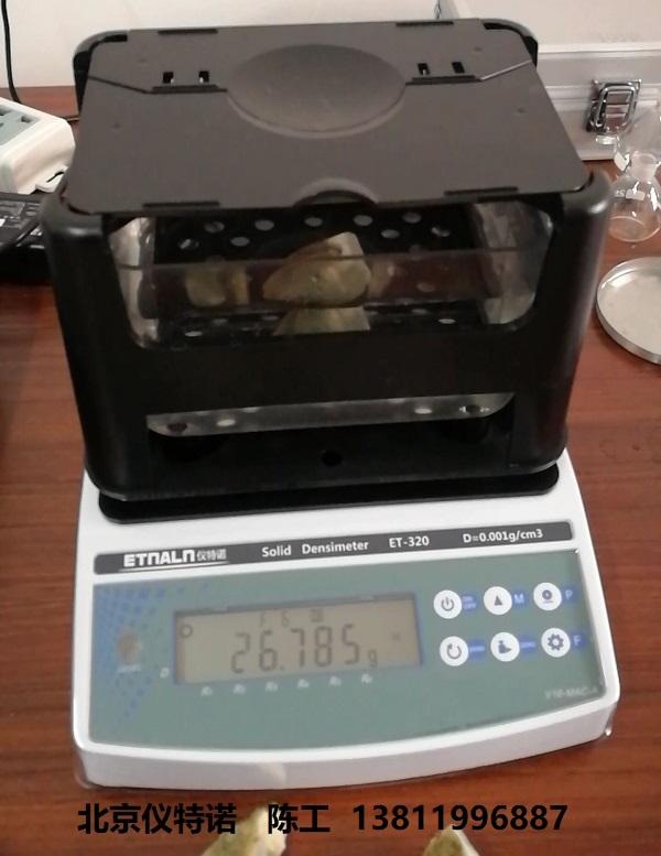 测岩石密度仪器ET-320
