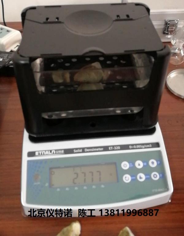矿物岩石密度测量仪