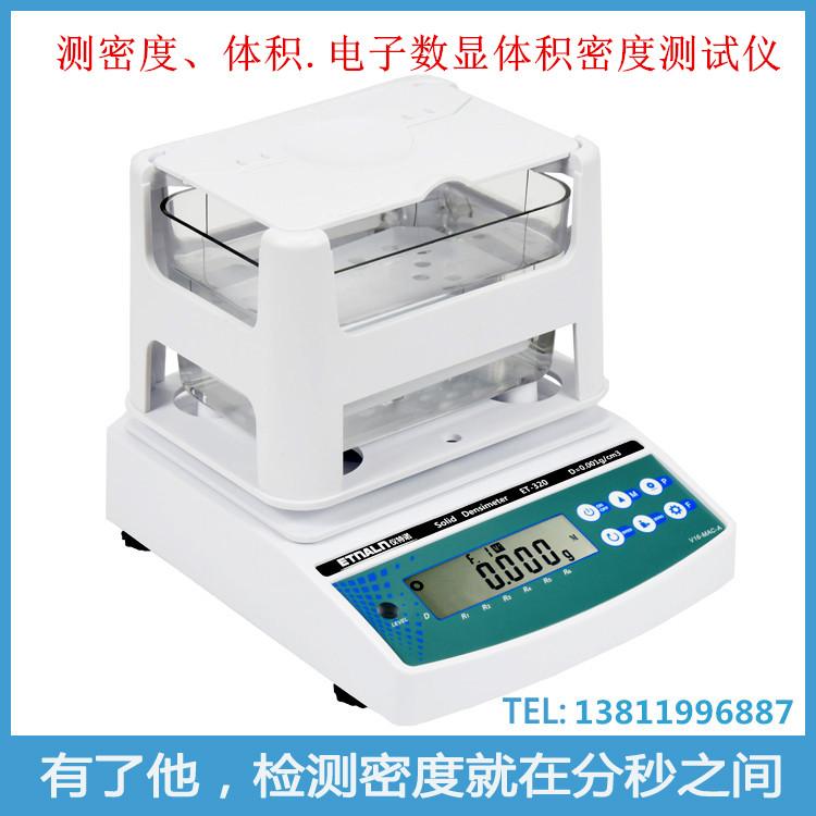 体积密度测试仪
