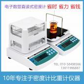 密度计-比重计 固体颗粒粉末液体密度检测仪厂家