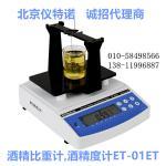 酒精比重计,酒精度计 ET-01ET 酒精度密度比重测量仪器