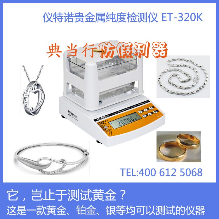 黄金纯度测试仪