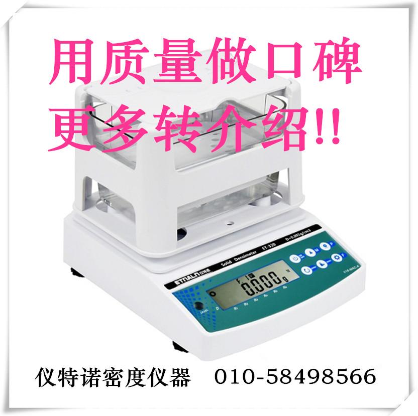 塑料密度测定仪器
