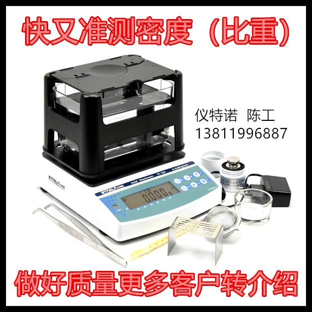 高精度密度测试仪