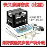 矿物岩石E世博体育/测矿物岩石密度测试仪 可按需定制