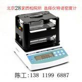 固体密度测定仪,固体相对密度测定仪常用型号