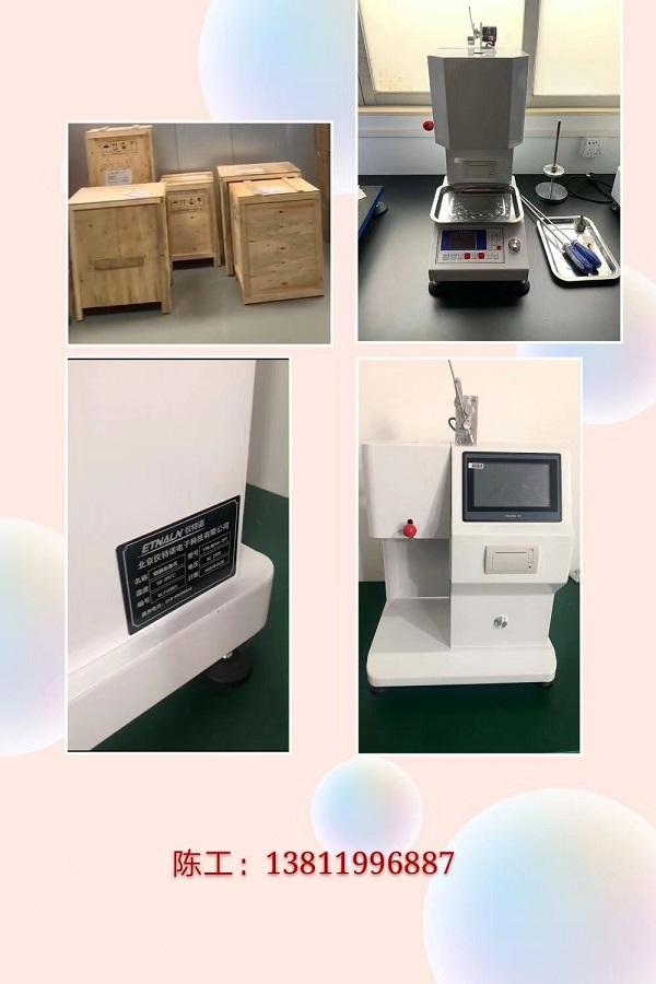熔喷料熔融指数仪